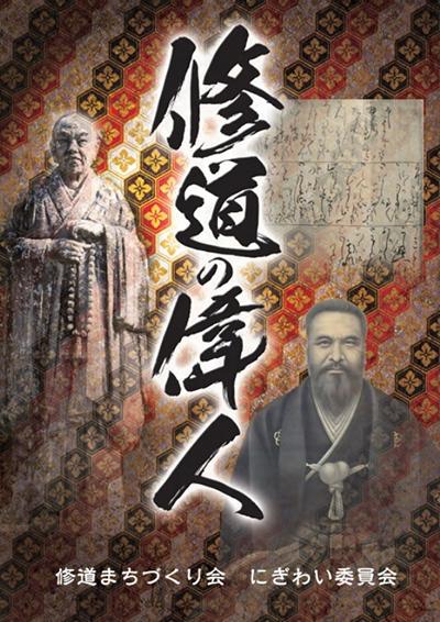 修道の偉人