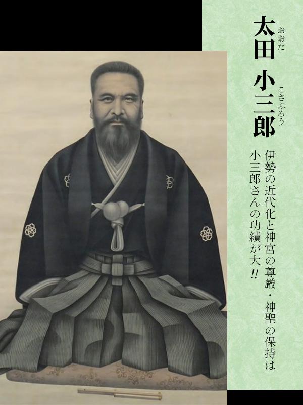太田小三郎
